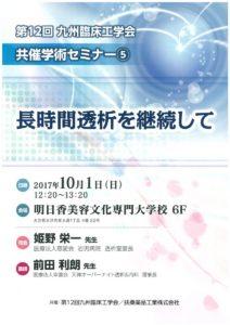 第12回九州臨床工学会